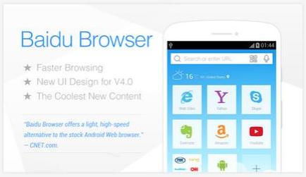 Baidu Browser for PC Download